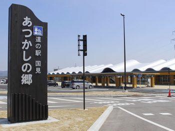 2017年5月オープン!『道の駅 国見 あつかしの郷』