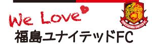 WE LOVE 福島ユナイテッドFC