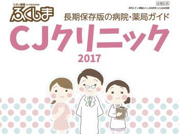 いざという時に役立つ福島県北エリアの病院・薬局ガイド『CJクリニック』