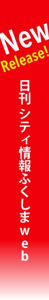 日刊シティ情報ふくしまWebリリース告知