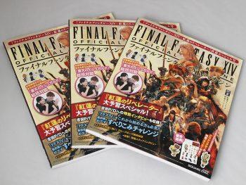 【応募期間終了】「ファイナルファンタジーXIVマガジン」をプレゼント