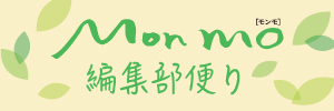 Mon mo編集部便り