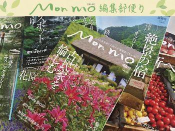 【開催終了】『モンモ』バックナンバーフェアを「みどり書房福島南店」で開催