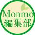 Mon mo編集部