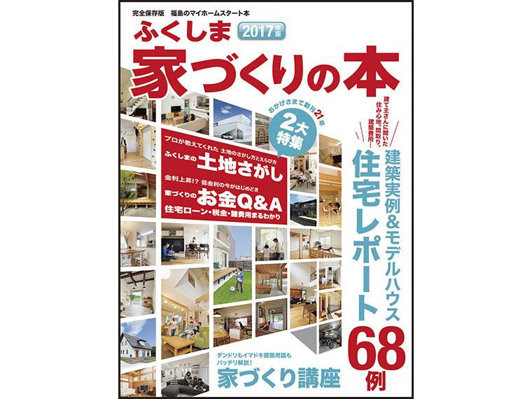ふくしま家づくりの本2017年版