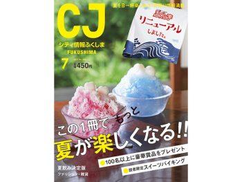 月刊シティ情報ふくしま 2017年7月号