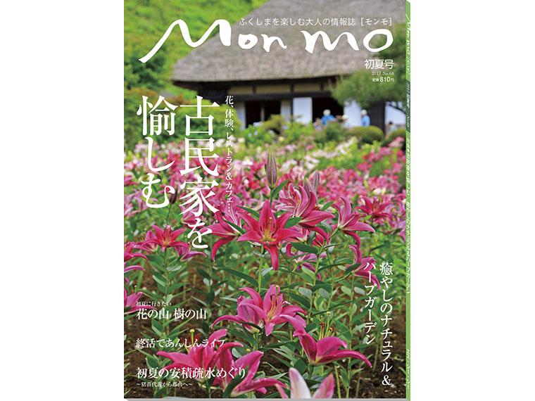 ふくしまを楽しむ大人の情報誌 Mon mo[モンモ]2017年・初夏号