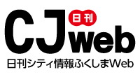 日刊シティ情報ふくしまWeb