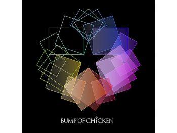 追加公演で2DAYSに!「BUMP OF CHICKEN」全国ツアー宮城公演