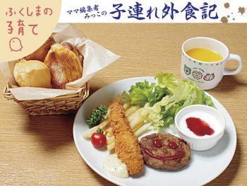プチパンの食べ放題がファミリーに大人気!福島駅すぐのベーカリーカフェ