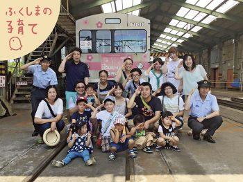 夏休み子ども企画「飯坂電車貸し切り・車両基地探検ツアー」