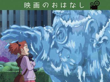 宮崎 駿の後継者となるのか?スタジオポノック第一回作品「メアリと魔女の花」ついに完成!