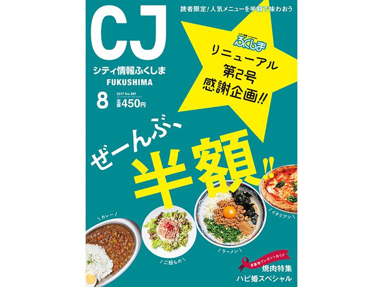 月刊シティ情報ふくしま 2017年8月号