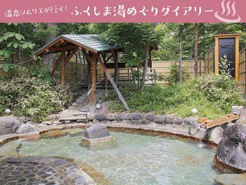 夏は森林浴をしながらの日帰り温泉
