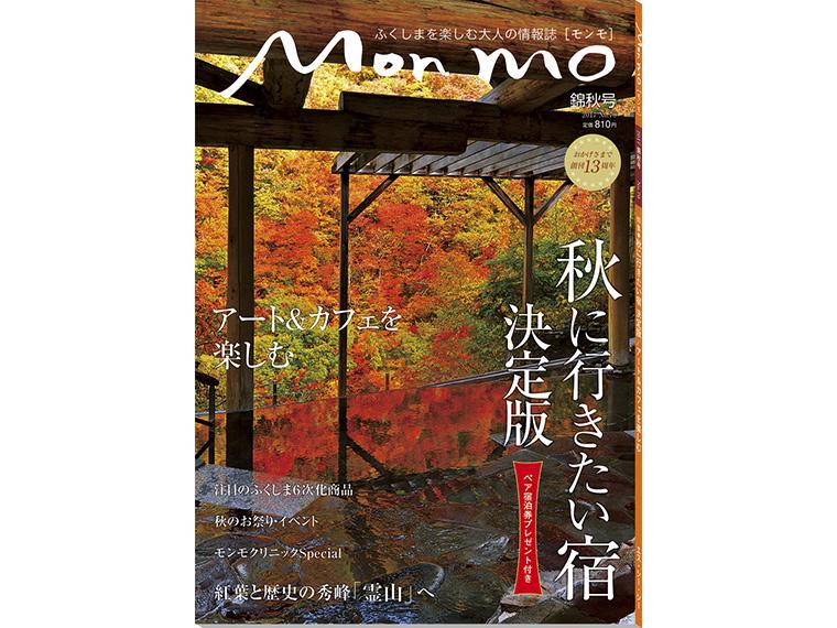 ふくしまを楽しむ大人の情報誌 Mon mo[モンモ]2017年・錦秋号