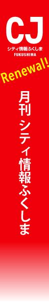 月刊シティ情報ふくしまリニューアル告知