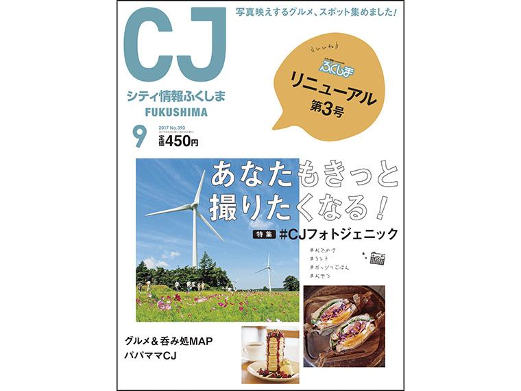 月刊シティ情報ふくしま 2017年9月号
