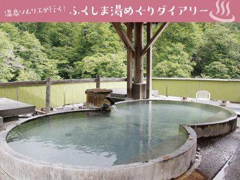 福島市街地から車で50分!秘湯「幕川温泉」へ