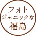 フォトジェニックな福島