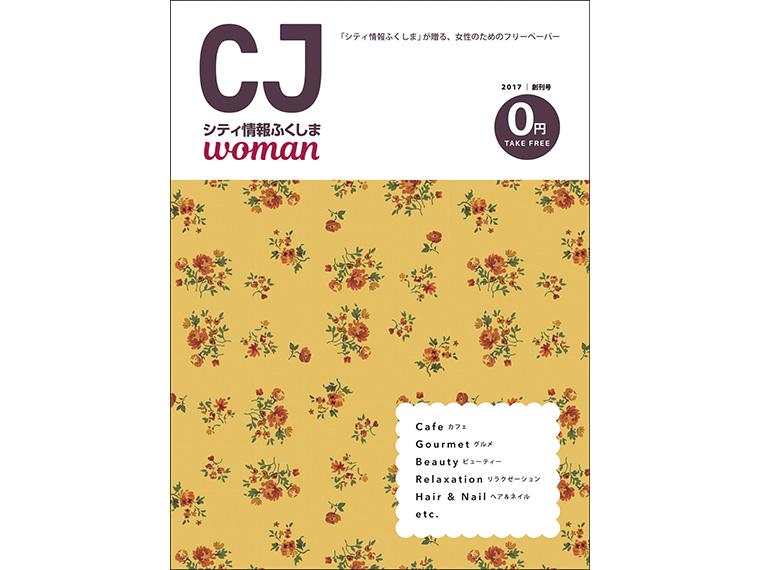 表紙をクリックするとPDFで『CJwoman』を見ることができます(48.5MB)。ブラウザによっては、レイアウトが正しく表示されない場合がございます。『Google Chrome』や『Safari』などのブラウザでの読み込みを推奨いたします。