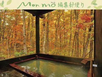 秋に行きたい宿が盛りだくさん!「モンモ錦秋号」好評発売中