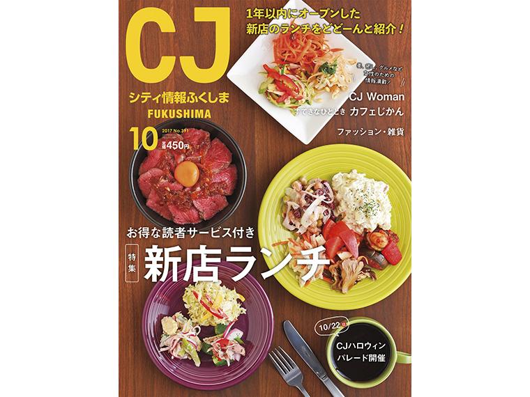 月刊シティ情報ふくしま 2017年10月号