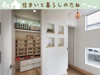 第3回・玄関とキッチンの収納計画