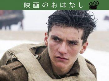 クリストファー・ノーラン監督の真骨頂!圧倒的な映像で描く戦争映画の傑作