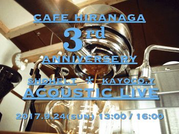 飯坂町の「cafe HIRANAGA」店内で、3周年記念ライブを開催