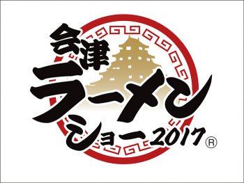 全国の人気店が鶴ヶ城公園に集結!「会津ラーメンショー2017」