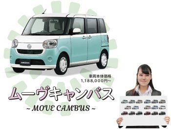 秋の女子旅はマイカーで!『福島ダイハツ』女性スタッフおすすめの2車種