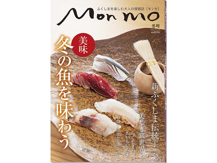 ふくしまを楽しむ大人の情報誌 Mon mo[モンモ]2017年・冬号