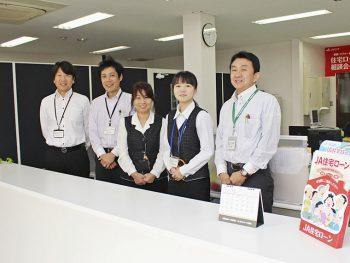 ローンのご相談は『JAふくしま未来 ローンセンター』へ vol.1