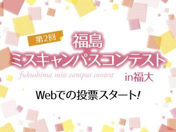 【投票終了】『第2回福島ミスキャンパスコンテスト』