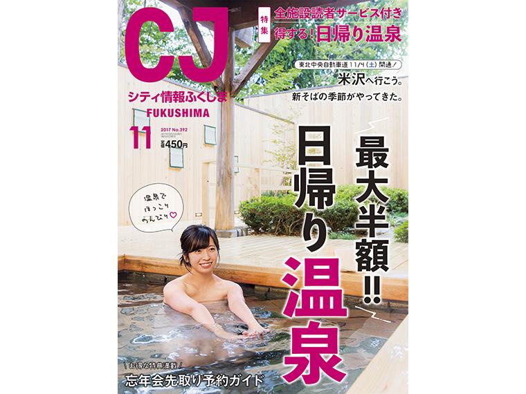 月刊シティ情報ふくしま 2017年11月号
