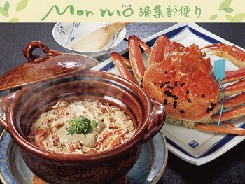 おいしい魚料理が目白押し!「モンモ冬号」好評発売中!