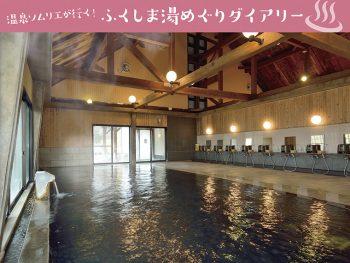 ご当地グルメも味わえる、会津の日帰り入浴施設へ!