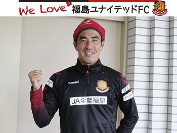 2017シーズン 渡辺 匠選手インタビュー