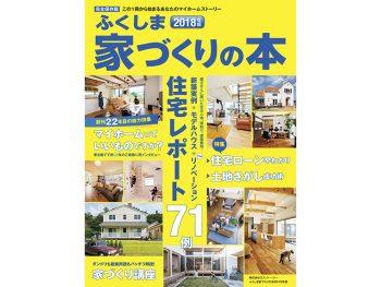 特別編:「ふくしま家づくりの本 Facebook」スタート!