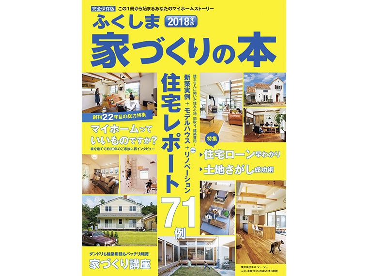 ふくしま家づくりの本2018年版
