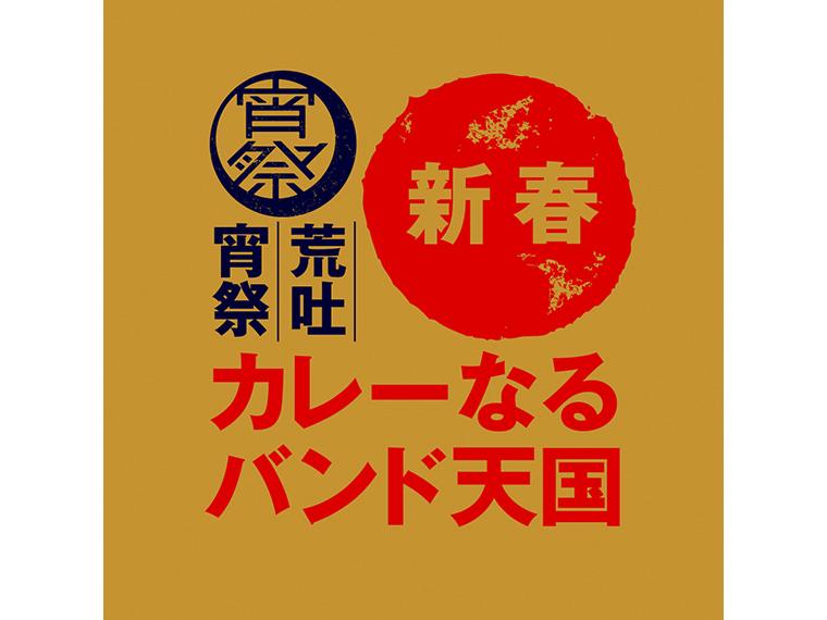 「ARABAKI ROCK FEST.18」に先駆け、新年を祝う「荒吐宵祭」開催