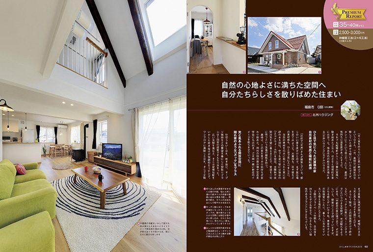 美しいデザイン住宅や木の家、平屋、二世帯住宅と様々な住まいを紹介しています
