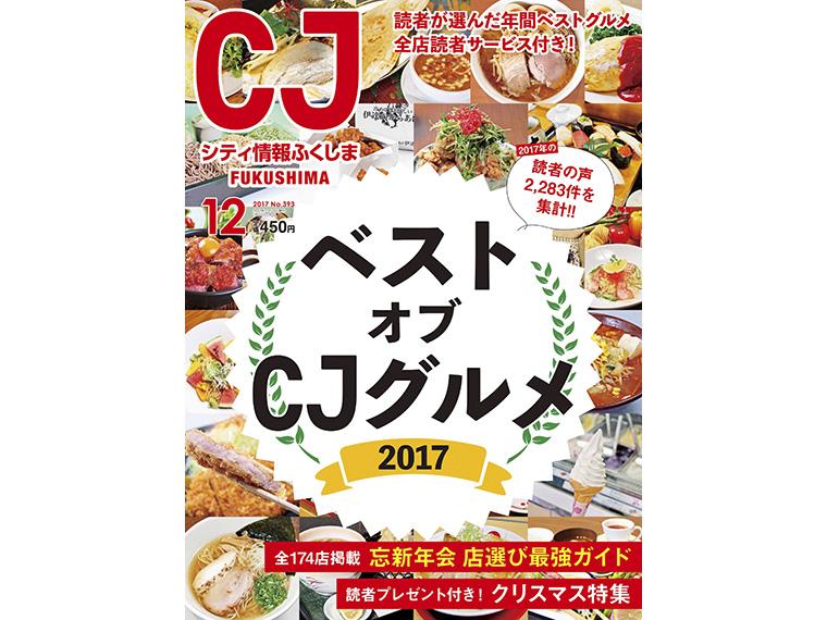 月刊シティ情報ふくしま 2017年12月号