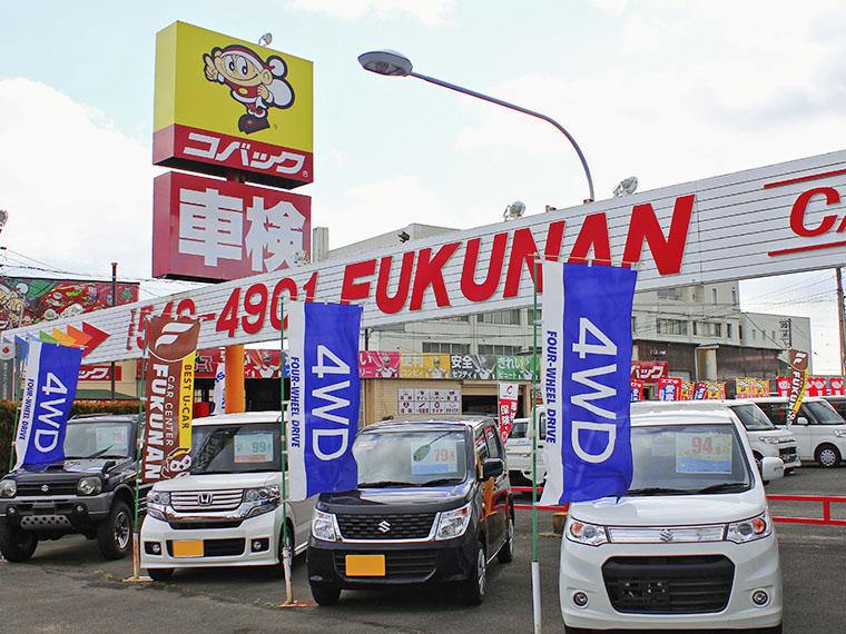 【福島市成川】(有)福南自動車工業(カーセンターふくなん)