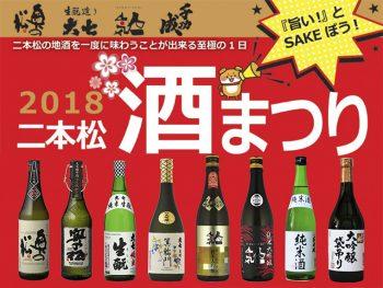 二本松市の地酒が40銘柄以上楽しめる酒まつり