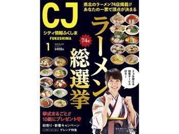 【投票終了】福島県北No.1ラーメンは⁉「CJラーメン総選挙」