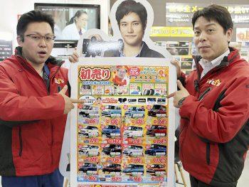 毎年完売の「福々車」は10万円以上の値引き多数!数量限定で5万円のキャッシュバックも