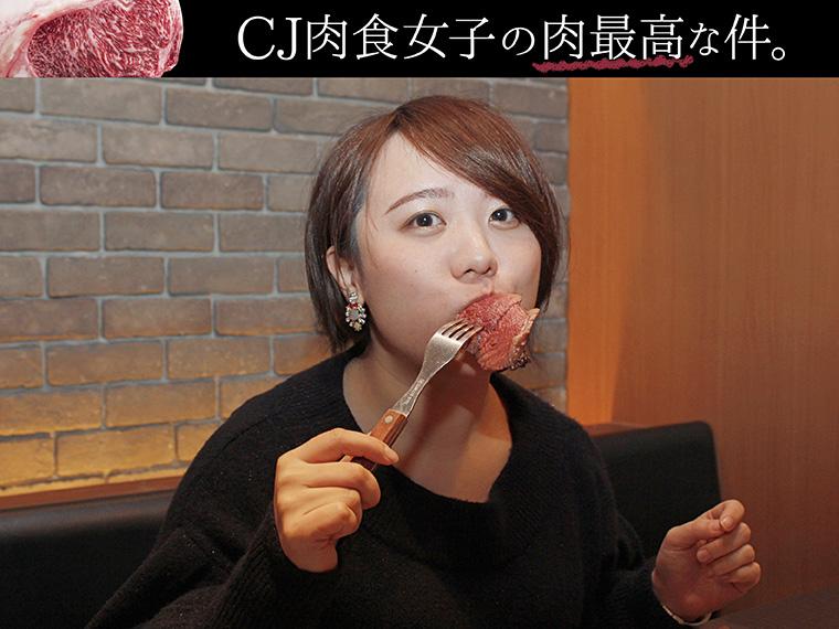 コラム『CJ肉食女子の 肉最高な件。』