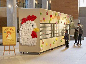 福島県立美術館の新春の風物詩『美術館への年賀状展』