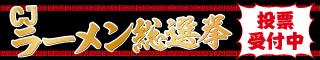 「CJラーメン総選挙」投票受付中